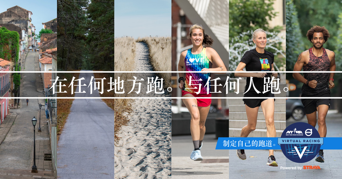 NYRR Volvo Virtual Racing banner written in Chinese