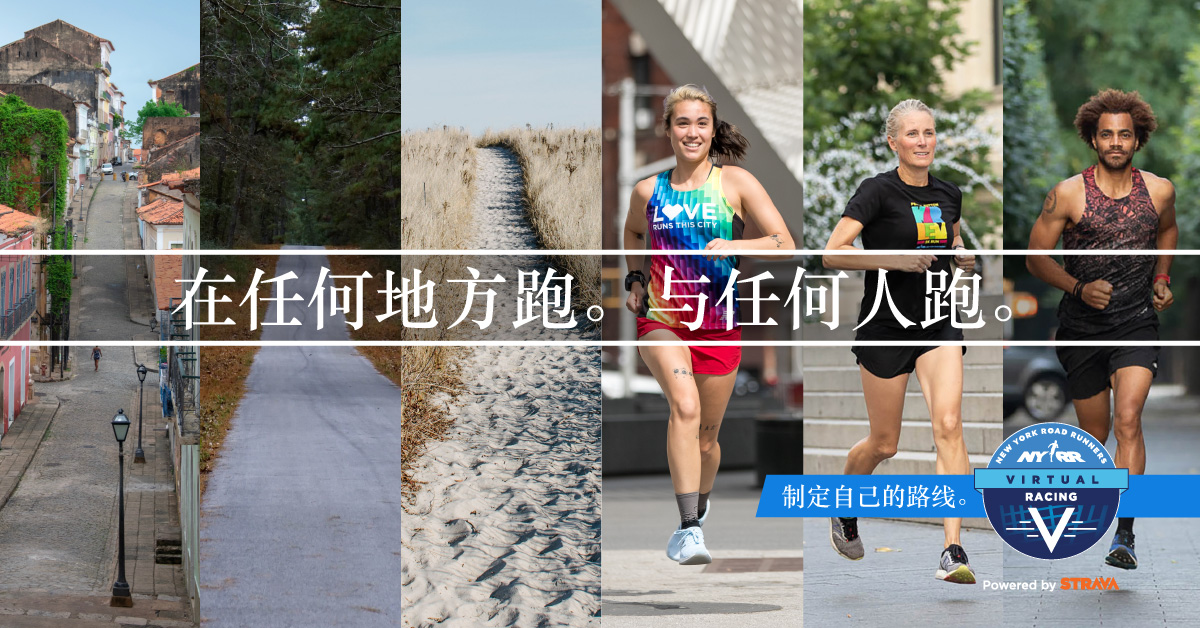 "Images of runners with text overlaid: ""在任何地方跑。与任何人跑。"""