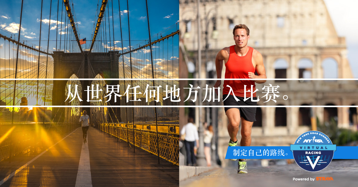 "Images of runners with text overlaid: ""从世界任何地方加入比赛。"""