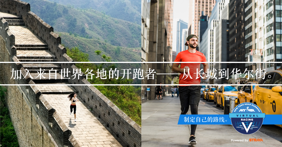 """Images of runners with text overlaid: """"加入来自世界各地的开跑者——从长城到华尔街。"""""""